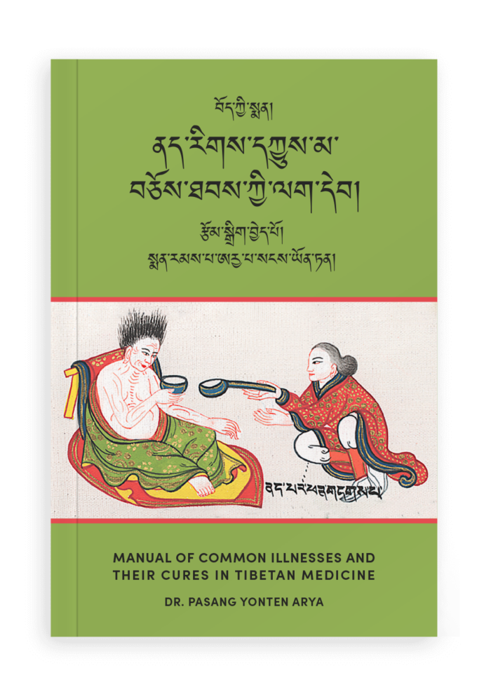 Book Manual Of Common Illnesses